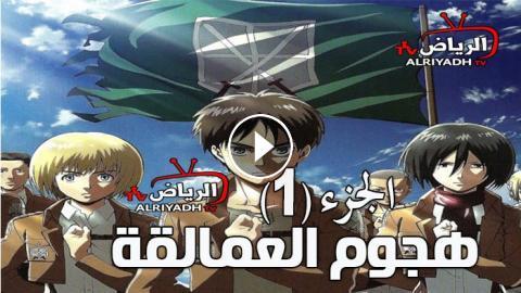 هجوم العمالقة الموسم الاول الحلقة 12 مترجم Hd الرياض Tv