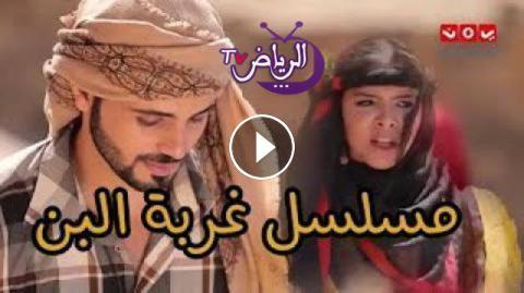 مسلسل غربة البن الحلقة 27 السابعة والعشرون - HD - الرياض TV