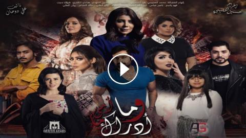 مسلسل وما ادراك ما امي الحلقة 3 الثالثة Hd الرياض Tv
