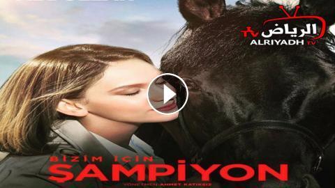 فيلم البطل مترجم بالعربية 2018 Hd الرياض Tv
