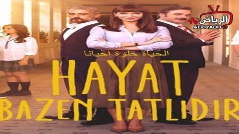 مسلسل الحياة حلوة احيانا الحلقة 2 مترجم للعربية Hd الرياض Tv