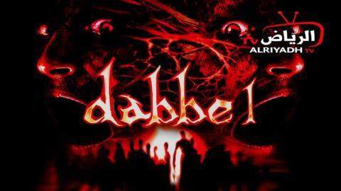 فيلم الجاثوم 1 Dabbe 1 2006 مترجم Hd الرياض Tv