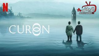 مسلسل Curon مترجم كامل