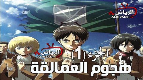 هجوم العمالقة الموسم الاول الحلقة 11 مترجم - HD - الرياض TV