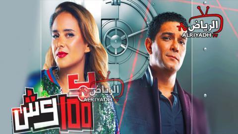 مسلسل ب 100 وش الحلقة 3