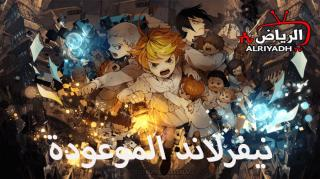 انمي Yakusoku no Neverland مترجم