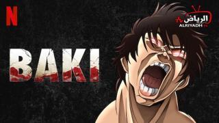 انمي Baki مترجم كامل
