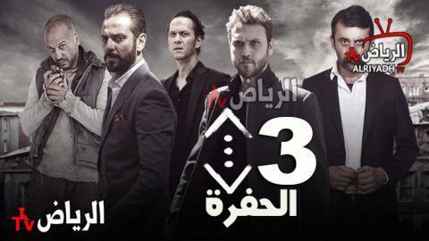 مسلسل الحفره الجزء الثالث الحلقه 15